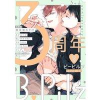 B.Pilz vol.19 創刊3周年記念号【限定おまけ漫画付き】