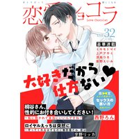 恋愛ショコラ vol.32【限定おまけ付き】