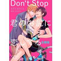 コミックマズル Don't Stop〜君のお尻に恋してる