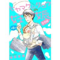 ヒヤマケンタロウの妊娠 育児編 分冊版 8巻