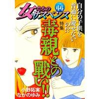 女たちのサスペンス vol.44 毒親との戦い!!