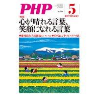 月刊誌PHP 2020年5月号