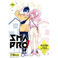 スマプロ!アンソロジーコミック 7話 【単話売】