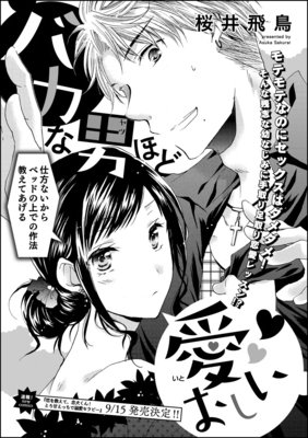 バカな男ほど愛おしい(単話版)