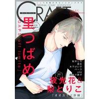 CRAFT vol.85 【期間限定】