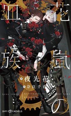 花嵐の血族【イラスト付】