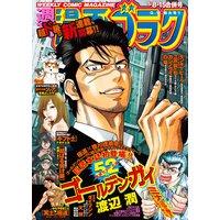 週刊漫画ゴラク 2020年 5/8・15 合併号
