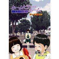 ホーム・ビター・ホーム〜モラハラの家〜 分冊版 11