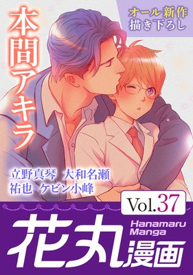 花丸漫画 Vol.37