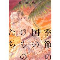 季節の国のけものたち〜Summer Nude〜 分冊版