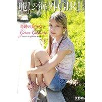 麗しの海外GIRL 奇跡の美少女 Gina Garson 写真集