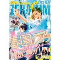 Comic ZERO−SUM (コミック ゼロサム) 2020年6月号