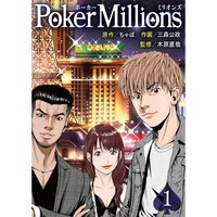 PokerMillions【分冊版】
