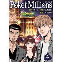 PokerMillions【分冊版】4