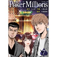 PokerMillions【分冊版】7