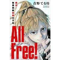 All Free!〜絶対!無差別級挑戦女子伝〜 分冊版