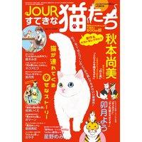JOURすてきな主婦たち 4月増刊号 JOURすてきな猫たち