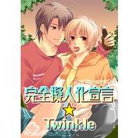 完全擬人化宣言Twinkle