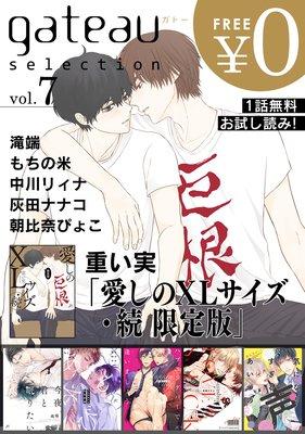 gateau selection vol.7【無料お試し読み版】