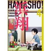 浜翔 HAMASHO! 分冊版4