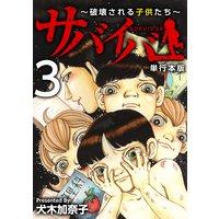 サバイバー〜破壊される子供たち〜 単行本版 3
