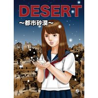 DESERT〜都市砂漠〜