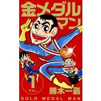 金メダルマン