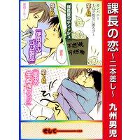 課長の恋 〜二本差し〜 1