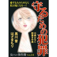 女たちの事件簿Vol.34〜守るための犯罪〜 1