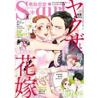 無敵恋愛S*girl 2020年6月号