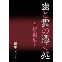 幽と霊の憑く処〜短編集〜