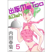 出版MeToo&Dish(分冊版) 【第5話】