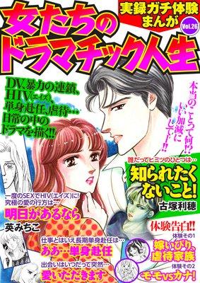 実録ガチ体験まんが 女たちのドラマチック人生Vol.26
