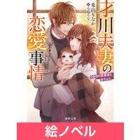 【絵ノベル】才川夫妻の恋愛事情 9年目の愛妻家と赤ちゃん