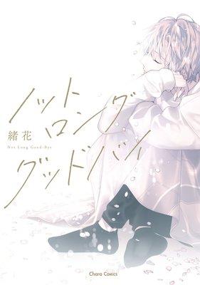 ノット ロンググッドバイ【カバーイラストラフ画集付き電子限定版】