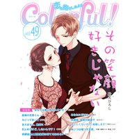 Colorful! vol.49