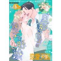 恋愛天国 Vol.6−2