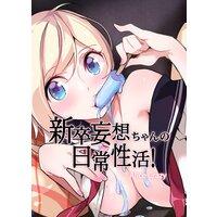 【タテコミ】新卒妄想ちゃんの日常性活!