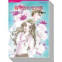 ハーレクインコミックス セット 2020年 vol.358