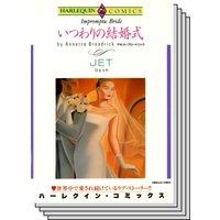 ハーレクインコミックス セット 2020年 vol.364