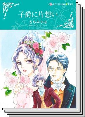 ヒストリカル・ロマンス テーマセット vol.18