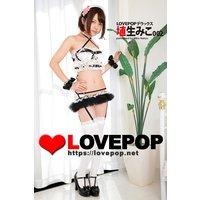LOVEPOP デラックス 埴生みこ 002
