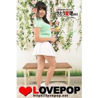 LOVEPOP デラックス さとう愛理 003