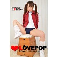 LOVEPOP デラックス 土屋あさみ 002