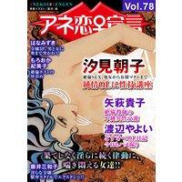 アネ恋宣言Vol.78