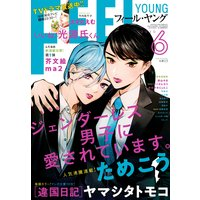 FEEL YOUNG 2020年6月号