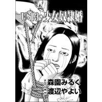 U−13・少女奴隷婚(単話版)