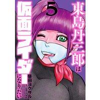 東島丹三郎は仮面ライダーになりたい 5