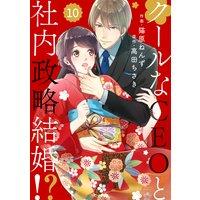 【バラ売り】comic Berry'sクールなCEOと社内政略結婚!?10巻