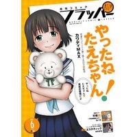 【電子版】月刊コミックフラッパー 2020年6月号